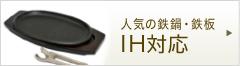 鉄鍋・鉄板 IH対応