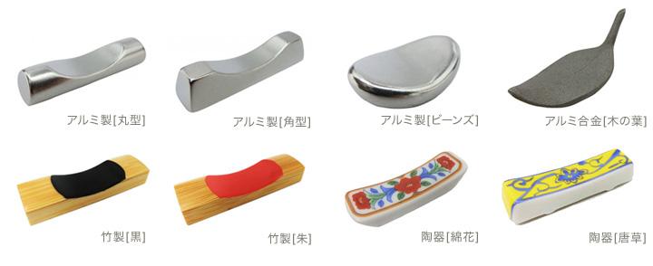 日本製 箸置き
